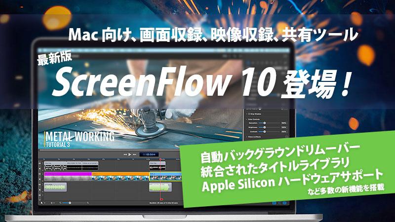ScreenFlow 10
